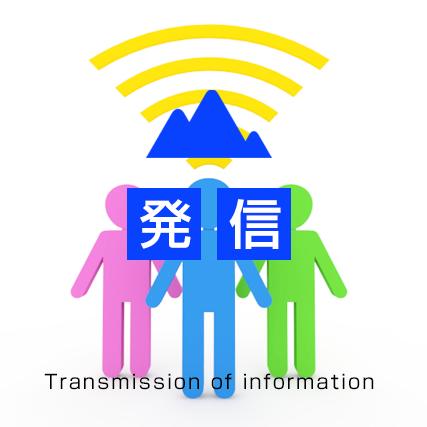 情報交流事業