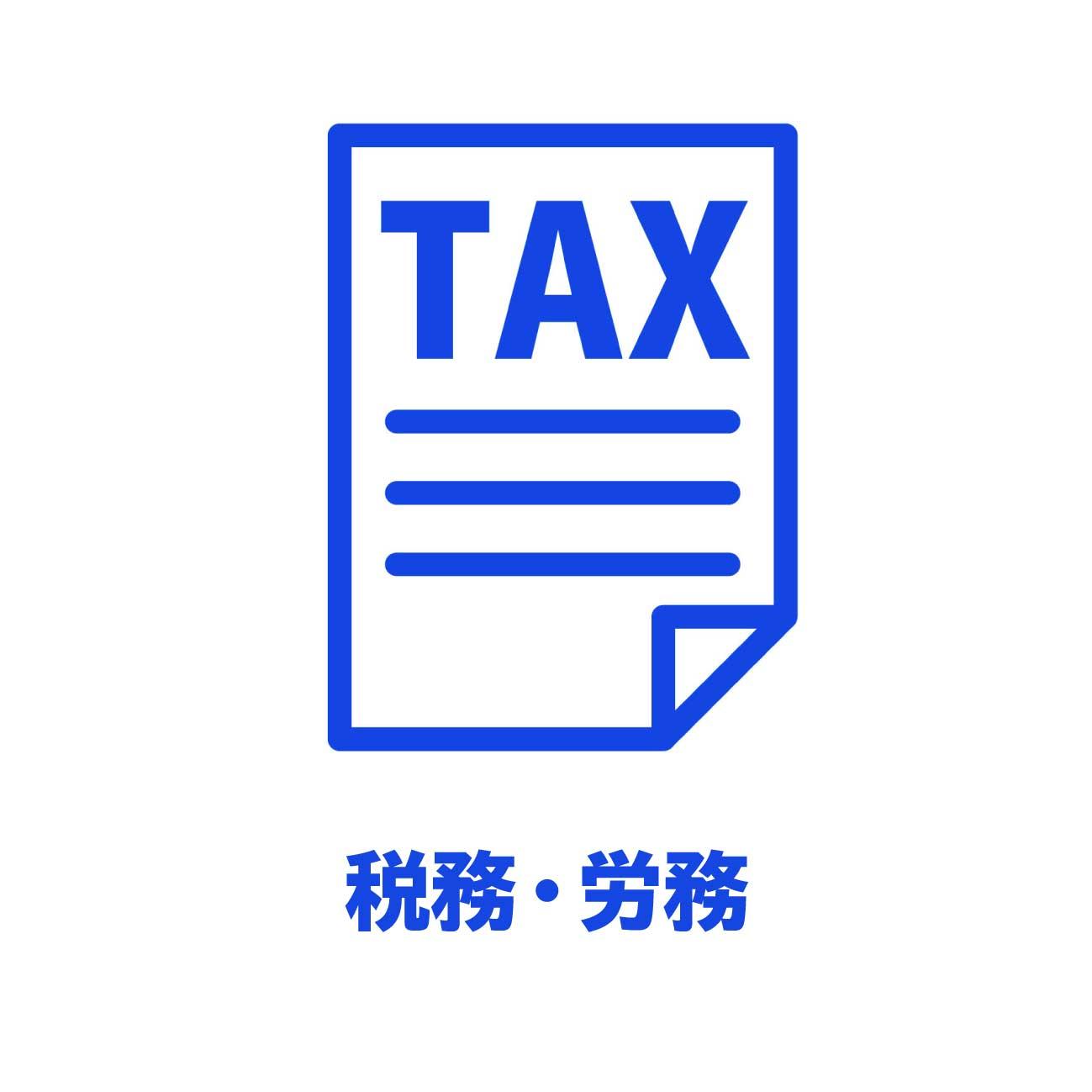 税務・労務