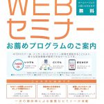 WEBセミナーのサムネイル