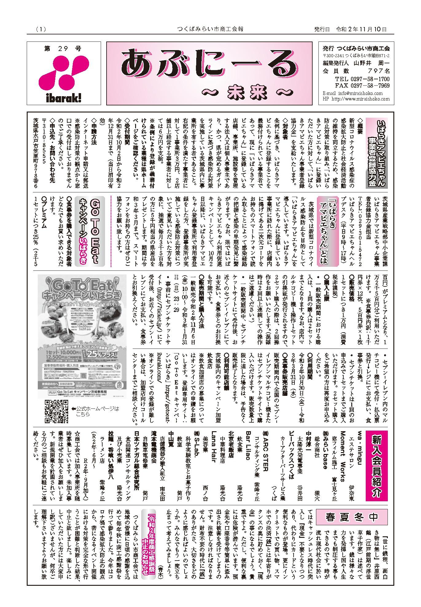 あぶにーる_29号WEB(修正のサムネイル