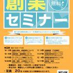 創業セミナー最終校正/2021_0818のサムネイル