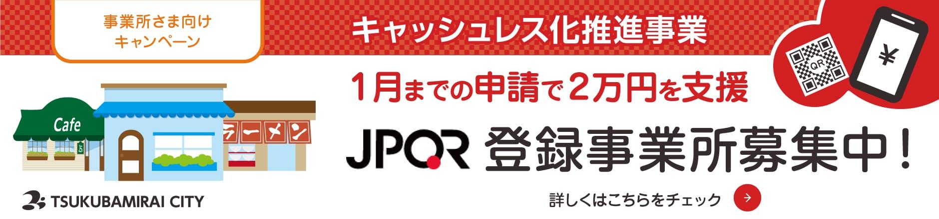 令和3年度キャッシュレス化推進事業 JPQR